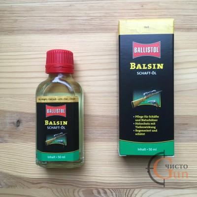 Масло Ballistol Balsin Schaftol (светлое)